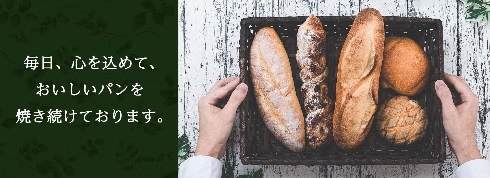 毎日、心を込めて、おいしいパンを焼き続けております。